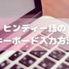 ヒンディー語のキーボード入力方法