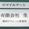 格安プレート看板(シルバータイプ)12