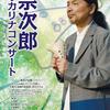 宗次郎さんのオカリナコンサートで感動&涙が止まらなかった話^^