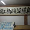 坂越の北前船交流記第15回(札幌)