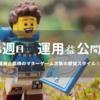 【株式投資】9月3週目の運用益公開!