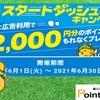 【2021年6月】ポイントインカム入会・登録キャンペーンは2,000円が貰える!?