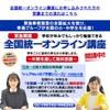 《家庭学習1》東進全国統一オンライン無料講座を申し込んだ!