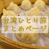 台湾ひとり旅の記事まとめページ