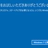 Win10 → Win7 に 戻す方法