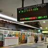 JR京阪神エリア終電短縮で利便性が向上する?区間