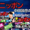 大学生の僕が中田敦彦のYouTube大学「安いニッポン」をまとめてみた