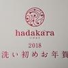 ライオン『hadakara洗い初めモニター』に参加しました