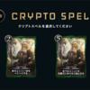 【CryptoSpells】世界に三枚しかない《青眼の白龍》を本当に実現してくる闇のDCGを紹介します。
