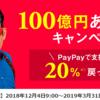 PayPay(ペイペイ)100億円あげちゃうキャンペーンスタート。ペイペイ支払いで20%還元。最大10万円迄の100%還元も有り。実際に100%還元当たりました!