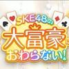 おうち時間のすごし方 【SKE48の大富豪は終わらない】