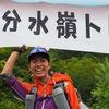 【レースレポート】分水嶺トレイルBコース(2019)参戦記⑤ーDAY3 富士見平小屋~フィニッシュー