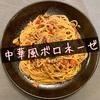 麻婆アレンジで『中華風ボロネーゼ』【簡単レシピ】