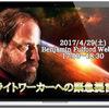 ベンジャミン・フルフォード・ウェビナー「ライトワーカーへの緊急提言」開催決定!!