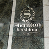 シェラトングランドホテル広島滞在記~お部屋紹介~