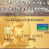 クレジットカード保険で家族まで補償される自動附帯カードはコレだ!子連れ旅行に必須のクレジットカードをご紹介!
