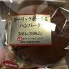 サークルKサンクス ガーリックポーク&ハンバーグ 食べてみました