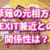 草薙の元相方・高梨雄大が働く原宿洋服屋はどこ?兼近(EXIT)に服を売りつけた?