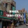 聖地巡礼:孤独のグルメ台北篇 原味魯肉飯と古早味豆花へ行ってみた!