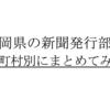 【最新版】福岡県の新聞発行部数を市区町村別にまとめてみた。