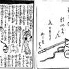 箱根霊験躄仇討 上の巻