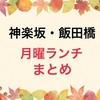 【神楽坂・飯田橋】月曜ランチ営業のお店まとめ