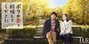 【日本映画】「ボクの妻と結婚してください。〔2016〕」ってなんだ?