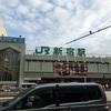 人生初の東京旅行の話。