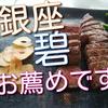 """銀座三越にある沖縄の鉄板焼き""""碧""""さんは安心だし美味しいのでお薦めです!"""