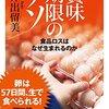 【読書感想】賞味期限のウソ 食品ロスはなぜ生まれるのか ☆☆☆☆