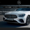 Mercedes Benz Eクラス マイナーチェンジ / W213の紹介動画
