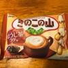 明治・きのこの山・ほうじ茶ラテ味