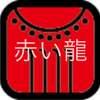 今日は、キンナンバ-201赤い龍 黄色い戦士音6の日です。