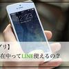 【必需アプリ】海外に滞在中ってLINE使えるの?