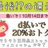 『d払い』で10月14日まで20%ポイント還元やってるよ!