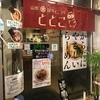 グルメ・ラーメン 〜麺ダイニング ととこ〜