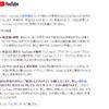 YouTube の利用規約が2021 年 6 月 1 日更新!変更内容と変更点!いつから?