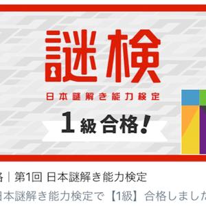 日本謎解き能力検定【1級】合格者に聞く試験のコツ【すぎさん】
