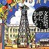 彩坂美月 『文化祭の夢に、おちる』 (講談社BOX)