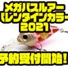 【メガバス】オンライショップ限定「バレンタインカラー2021」通販予約受付開始!