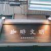 白楽駅【Cafe】スペシャルティコーヒーを出してくれる純喫茶『珈琲文明』に丸山珈琲を飲みに行って来た!孤独のグルメの五郎さんもお店にきてます!