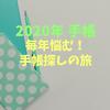 【2020年 手帳】毎年悩む!手帳探しの旅に出ます。