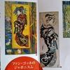東京都美術館「ゴッホ展 巡りゆく日本の夢」展 1月8日までです。
