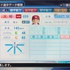 398.オリジナル選手 大柳雅司選手(パワプロ2019)