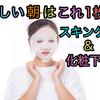 【1枚でスキンケア&化粧下地が可能!ベースメイキングマスク白肌】
