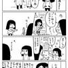(子日記)おこったかお