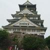 大阪旅行記Ⅱ