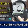 【レビュー】1000円で売ってたマイク付きヘッドセットの実力は如何に?