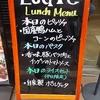 横浜駅・西口【土日祝日ランチ・イタリアン】Trattoria&Pizzeria LOGIC 横浜に本日のピッツァランチ1280円を食べに行って来た!前菜・メイン・フリードリンクでこの値段!