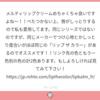 マシュマロ返信☆1/21